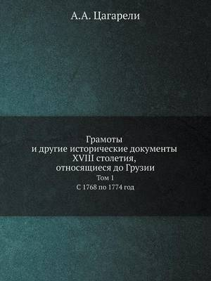 Грамоты и другие исторические документы XVIII (Paperback)