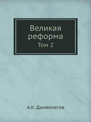 Великая реформа: Том 2 (Paperback)