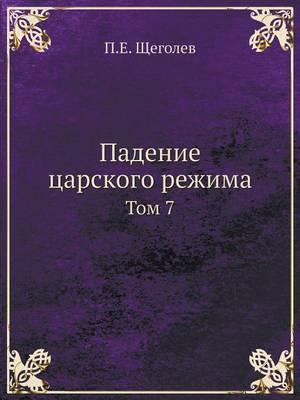 Падение царского режима: Том 7 (Paperback)
