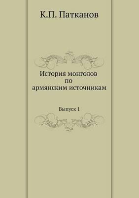 История монголов по армянским источникам: Выпуск 1 (Paperback)