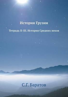 История Грузии: Тетрадь II-III. История средних веков (Paperback)