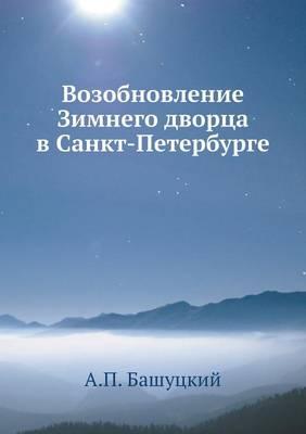 Возобновление Зимнего дворца в Санкт-Пет&#1077 (Paperback)