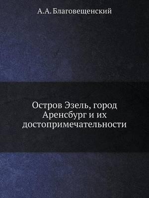 Остров Эзель, город Аренсбург и их достопр&#10 (Paperback)