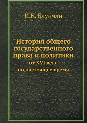 История общего государственного права и &#1087: от XVI века по настоящее время (Paperback)