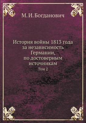 История войны 1813 года за независимость Герм&: Том 2 (Paperback)