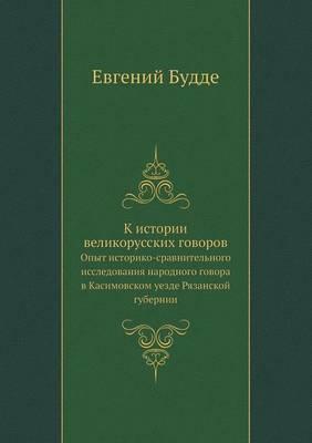 К истории великорусских говоров: Опыт историко-сравнительного исследован& (Paperback)