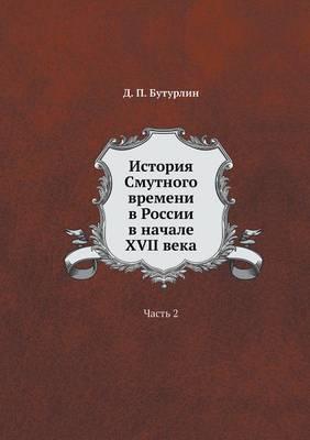 История Смутного времени в России в начал&#107: Часть 2 (Paperback)