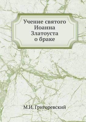 Учение святого Иоанна Златоуста о браке (Paperback)