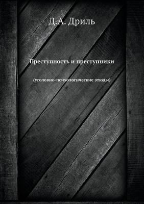 Преступность и преступники: (уголовно-психологические этюды) (Paperback)