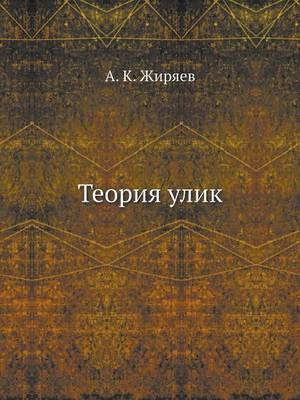 Теория улик (Paperback)