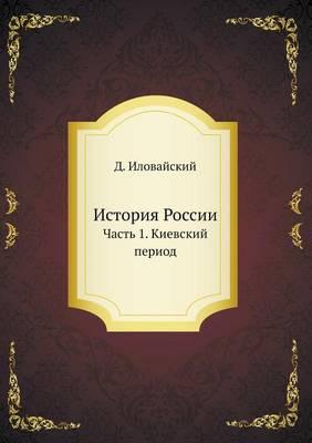 История России: Часть 1. Киевский период (Paperback)