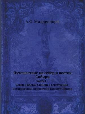 Путешествие на север и восток Сибири: Часть 1 Север и восток Сибири в естественно-&# (Paperback)
