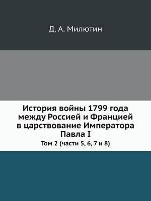 История войны 1799 года между Россией и Франци: Том 2 (части 5, 6, 7 и 8) (Paperback)