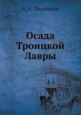 Осада Троицкой Лавры (Paperback)