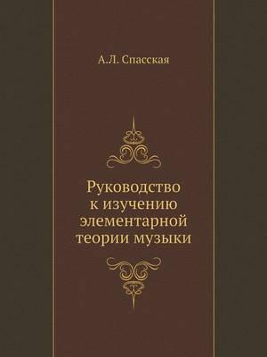 Руководство к изучению элементарной теор (Paperback)