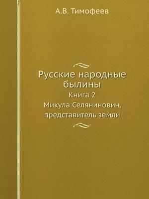 Русские народные былины: Книга 2. Микула Селянинович, представитель &#1 (Paperback)