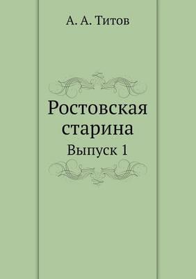 Ростовская старина: Выпуск 1 (Paperback)