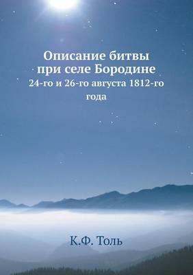 Описание битвы при селе Бородине: 24-го и 26-го августа 1812-го года (Paperback)