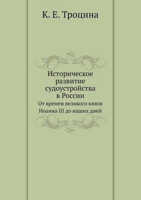 Историческое развитие судоустройства в Р: От времен великого князя Иоанна III до наших д (Paperback)