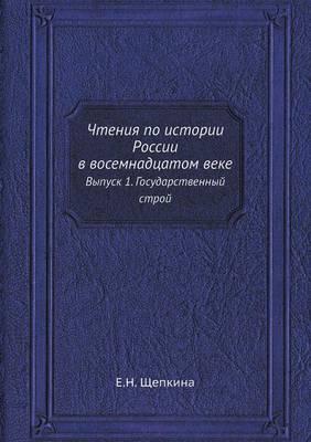 Чтения по истории России в восемнадцатом &#107: Выпуск 1. Государственный строй (Paperback)