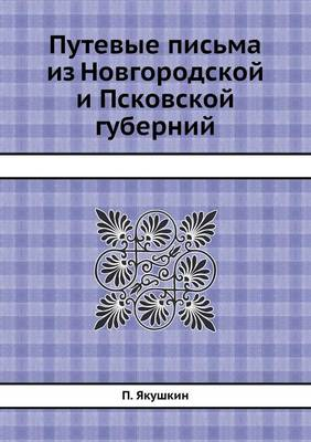 Путевые письма из Новгородской и Псковск&#1086 (Paperback)