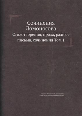 Сочинения Ломоносова: Стихотворения, проза, разные письма, сочин&#10 (Paperback)