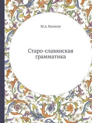 Старо-славянская грамматика (Paperback)