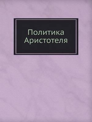 Politika Aristotelya (Paperback)