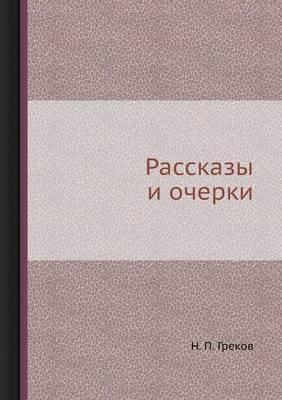 Рассказы и очерки (Paperback)