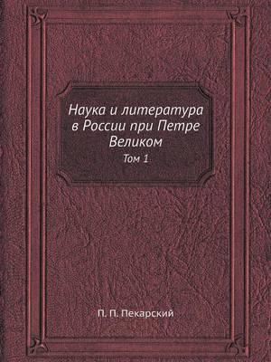 Наука и литература в России при Петре Вели&#10: Том 1 (Paperback)