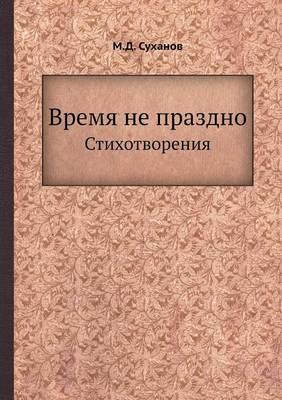 Время не праздно: Стихотворения (Paperback)