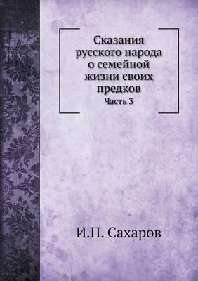 Сказания русского народа о семейной жизн&#1080: Часть 3 (Paperback)