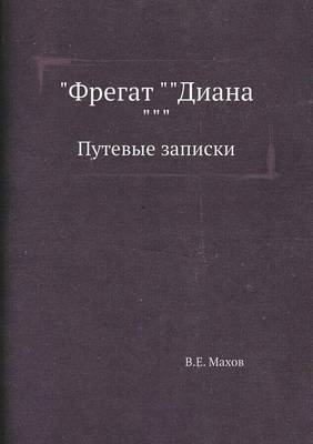 Фрегат Диана: Путевые записки (Paperback)
