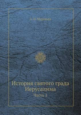 История святого града Иерусалима: Часть 1 (Paperback)