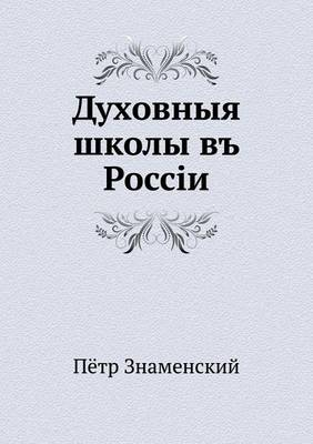 Духовныя школы въ Россiи (Paperback)