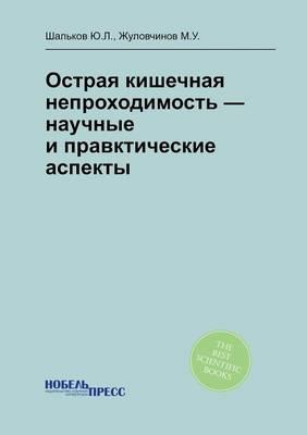 Острая кишечная непроходимость - научные &#108 (Paperback)