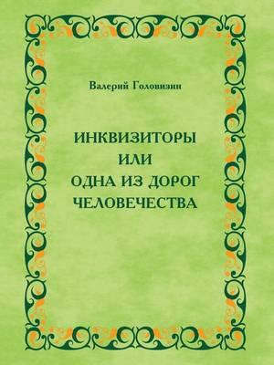 Инквизиторы или одна из дорог человечест&#1074 (Paperback)