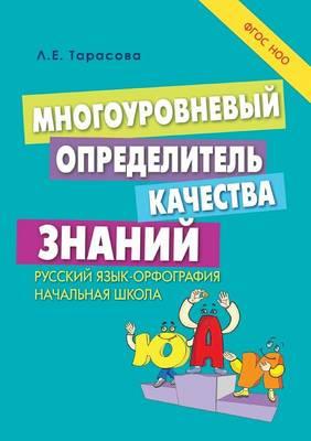 МНОГОУРОВНЕВЫЙ определитель КАЧЕСТВА ЗН&: ФГОС (Paperback)