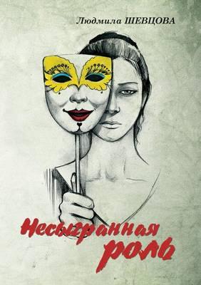 Несыгранная роль (Paperback)
