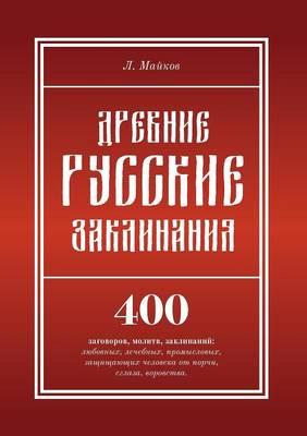 Древние русские заклинания (Paperback)