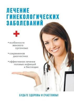 Лечение гинекологических заболеваний (Paperback)