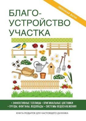 Blagoustrojstvo Uchastka (Paperback)