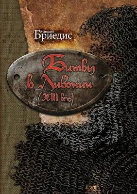 Battle in Livonia (XIII Century) (Paperback)