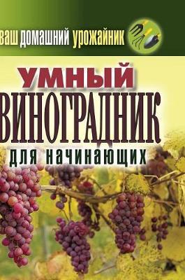 Your Home Urozhaynik. Smart Vineyard for Beginners (Hardback)