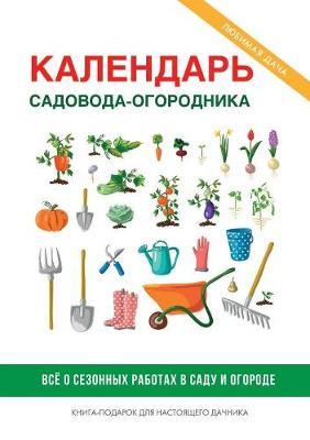Kalendar Sadovoda-Ogorodnika (Paperback)