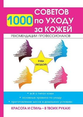 1000 советов по уходу за кожей (Paperback)