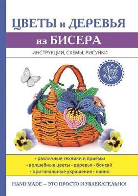 Цветы и деревья из бисера (Paperback)