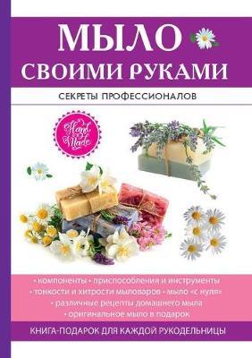 Mylo Svoimi Rukami (Paperback)
