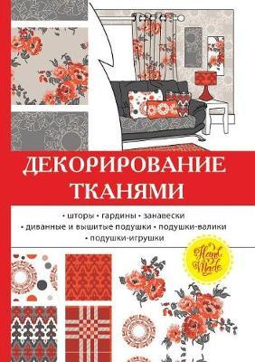 Декориро&#10 тканями (Paperback)