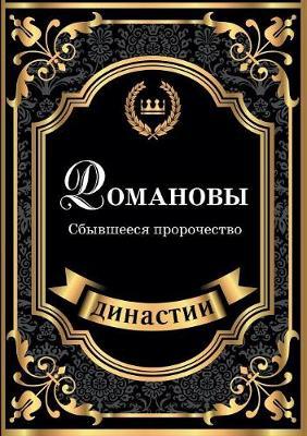 Romanovy. Sbyvsheesya Prorochestvo (Paperback)